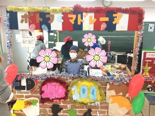 栄養士の文化祭