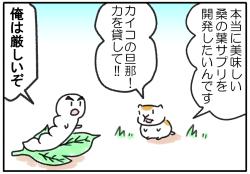 ごるちゃん22話【美味しい桑の葉サプリの開発】