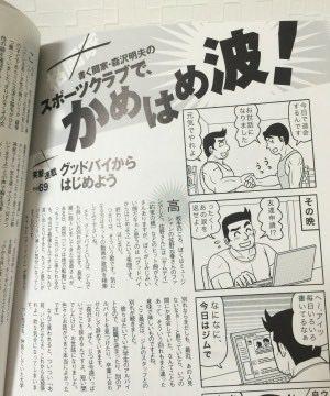 森沢明夫先生