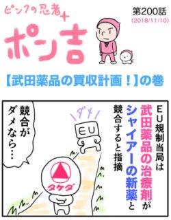 ピンクの忍者ポン吉 第200話【武田薬品の買収計画!】の巻