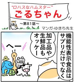 ごるちゃん81話【生鮮食品と加工品の機能性表示】の巻