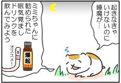ごるちゃん24話【眠気覚まし系飲料を試す】