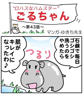 ごるちゃん43話【石鹸をやめる】