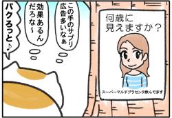 ごるちゃん21話【美容広告のブーム】