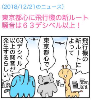 【でいりーNEWS4コマ】東京都心に飛行機の新ルート。騒音は63デシベル以上!