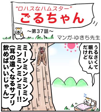 ごるちゃん37話【耳の聞こえに関するサプリ】