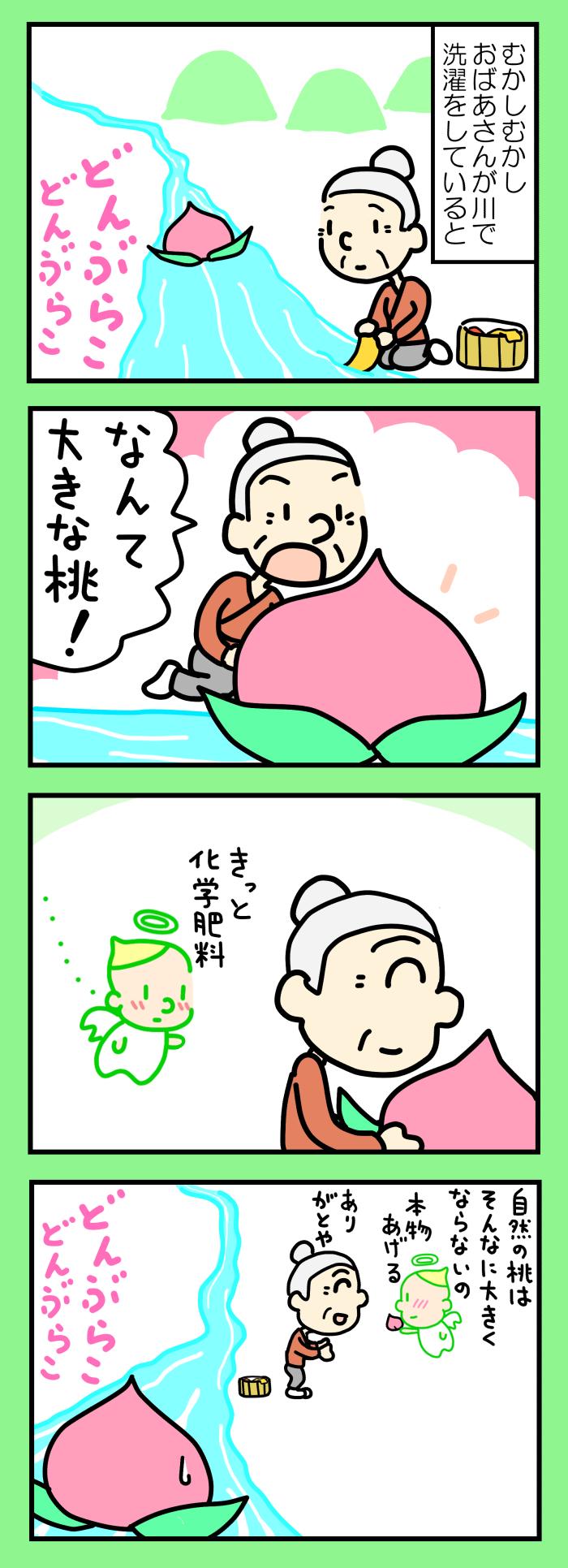 オーガニック漫画