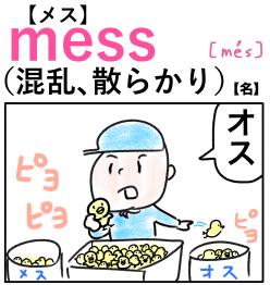ごるちゃん76話【冬虫夏草の関与成分とは!?】の巻