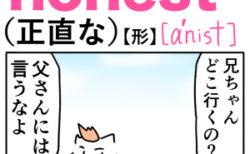 honest(正直な) 英単語のゴロ合わせ4コマ漫画 Lesson.348