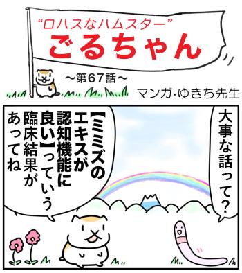 LINEスタンプの制作依頼が増えてたり【ゆきちプロ社長さん日記】