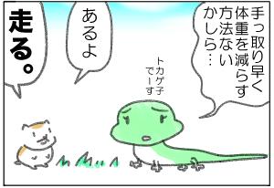 ごるちゃん32話【走って痩せる方法】