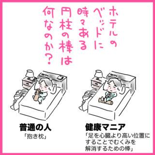 ホテルのベッドに時々ある円柱の棒の正体【ほのぼの日記】