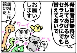 ごるちゃん【金歯と銀歯のガルバニック電流っっ!】の巻