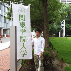 関東学院大学のオープンキャンパスも行っちゃった【普通の日記】