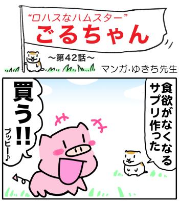 ごるちゃん42話【食欲がなくなるサプリ】