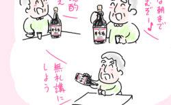 養命酒ギャグ