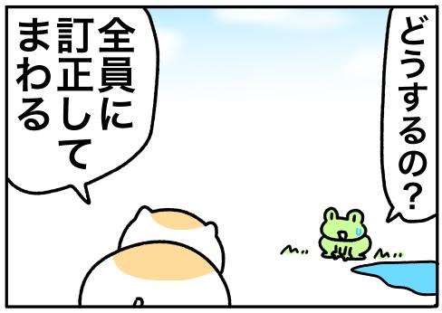 ごるちゃん92話【遺伝子検査で決める最適なダイエット方法】の巻