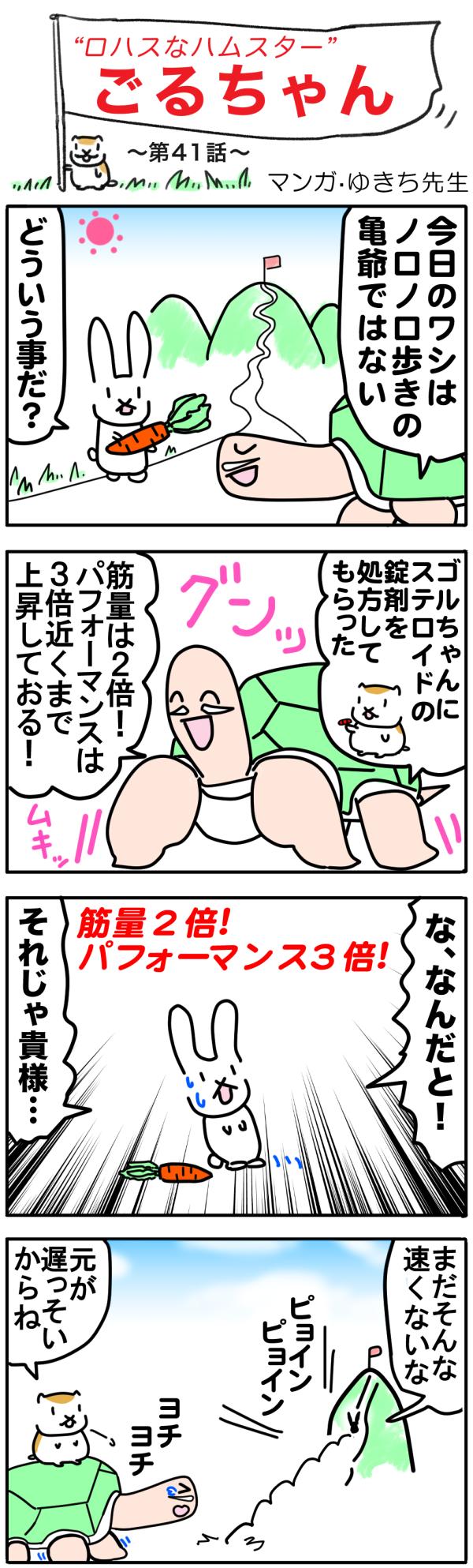 (修正版)ゴルちゃん