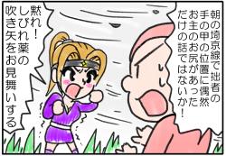 『ピンクの忍者!ポン吉』第38話「しびれ薬の矢をかわせ!の巻」