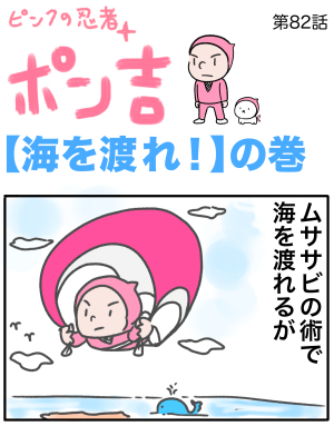 ピンクの忍者ポン吉 第82話【海を渡れ!】の巻