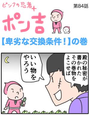 ピンクの忍者ポン吉 第84話【卑劣な交換条件!】の巻