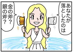 ピンクの忍者ポン吉 第87話【金の斧と銀の斧!】の巻