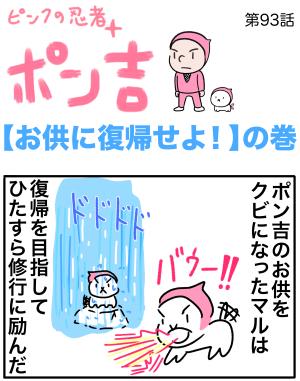 ピンクの忍者ポン吉 第93話【お供に復帰せよ!】の巻