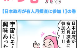 ピンクの忍者ポン吉 第219話【日本政府が有人月調査に参加!】の巻