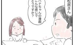 ハナちゃん漫画1