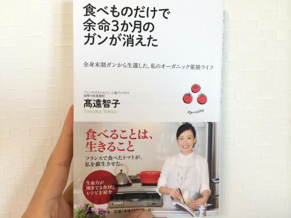 高遠智子著「食べものたけで余命3ヶ月のガンが消えた」感想」