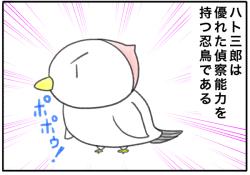 『ピンクの忍者!ポン吉』第27話「ハト三郎登場!の巻」