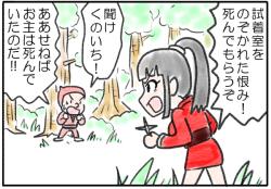 『ピンクの忍者!ポン吉』第21話「煙に巻け!の巻」