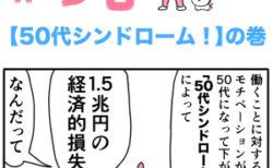 ピンクの忍者ポン吉 第220話【50代シンドローム!】の巻
