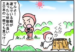 『ピンクの忍者!ポン吉』第42話「姫が近くに!の巻」