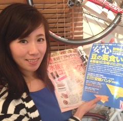 橋爪佐和子(妹)の【氷コンニャク】レシピ@健康雑誌【安心】