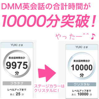 DMM英会話の時間合計が10000分突破したり