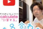 語呂合わせtortureに動画を追加〜☆
