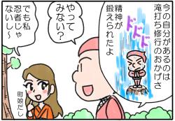 『ピンクの忍者!ポン吉』第40話「滝に打たれよ!の巻」
