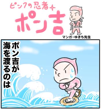 『ピンクの忍者!ポン吉』第50話「海の果てへ!の巻」