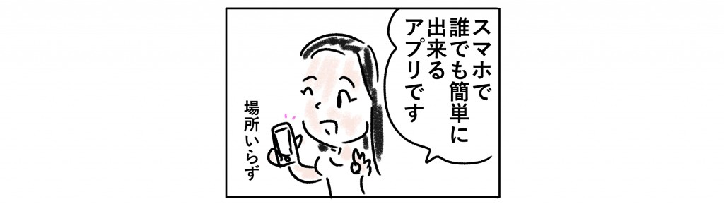 広報ブログに漫画描いたり