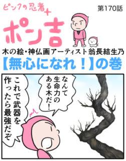 ピンクの忍者ポン吉 第170話【無心になれ!】の巻
