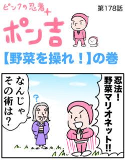 ピンクの忍者ポン吉 第178話【野菜を操れ!】の巻