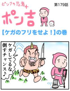 ピンクの忍者ポン吉 第179話【ケガのフリをせよ!】の巻