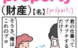 property(財産) 英単語のゴロ合わせ4コマ漫画 Lesson.347