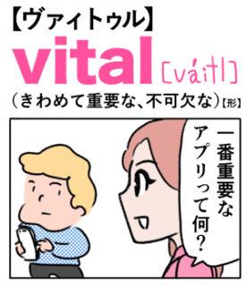 vital(きわめて重要な、不可欠な) 英単語のゴロ合わせ4コマ漫画 Lesson.360