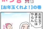 income(収入) 英単語のゴロ合わせ4コマ漫画 Lesson.405