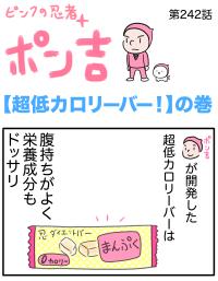 ピンクの忍者ポン吉 第242話【超低カロリーバー!】の巻
