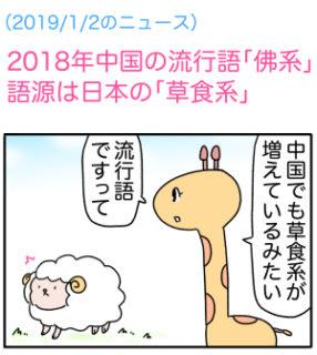 【でいりーNEWS4コマ】2018年中国の流行語「佛系」 語源は日本の「草食系」