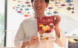 【俺の!いなり寿司】いなり協会の本が出たよー^^
