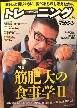 筋肥大の食事学【トレーニングマガジン告知】